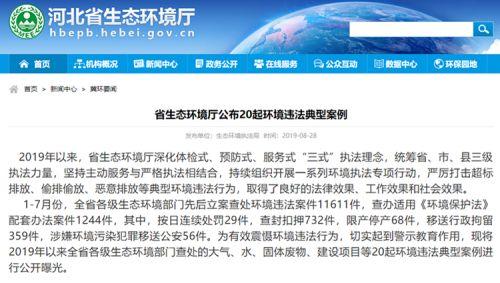 河北省生态环境厅公布20起环境违法典型案例