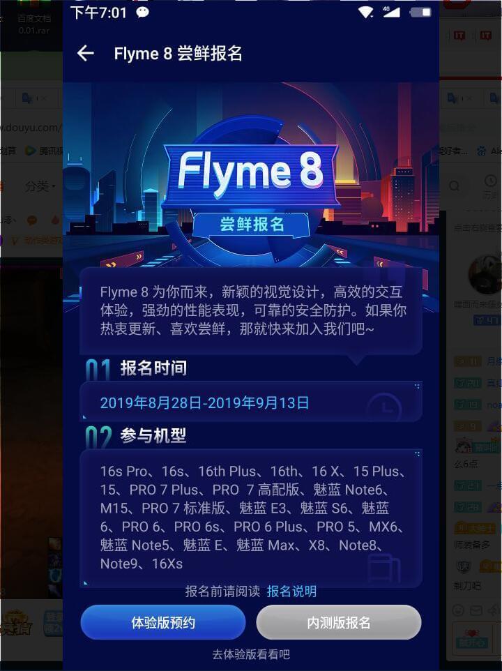 魅族开放Flyme 8内测尝鲜:8月30日开始分批推送