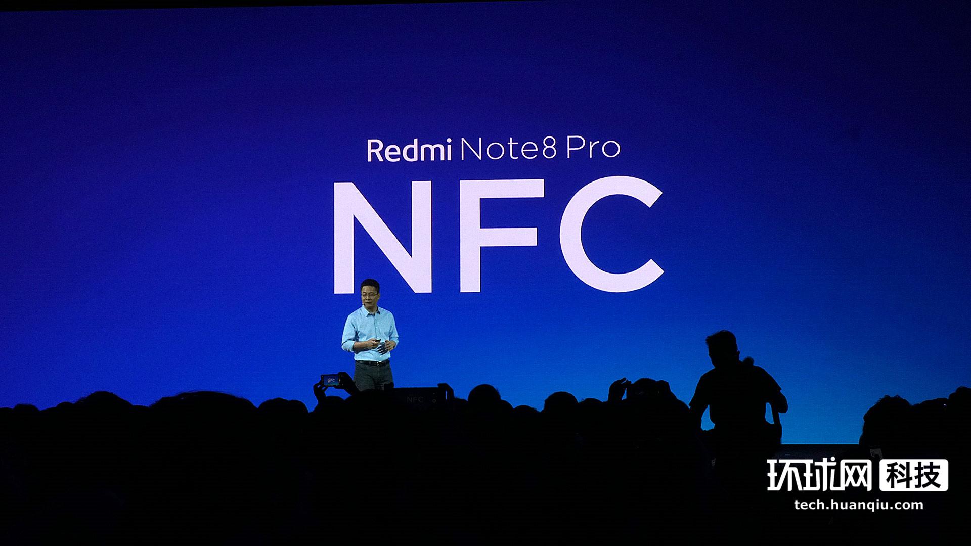 卢伟冰:Redmi将掀起NFC风暴,3年内全国县市普及