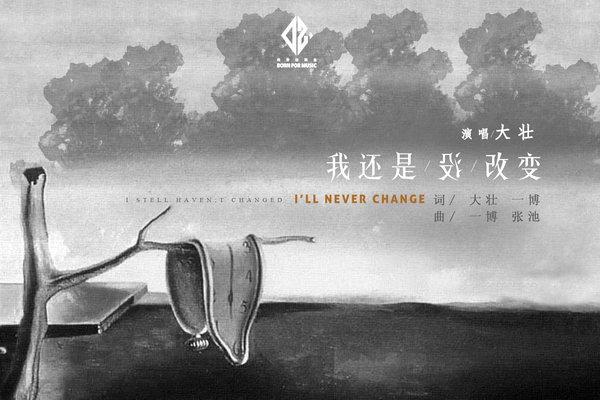 <b>大壮最新单曲《我还是没改变》全网正式发行</b>