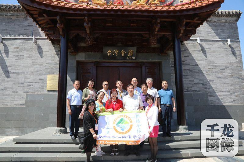 第22届京台科技论坛台湾嘉宾参观台湾会馆