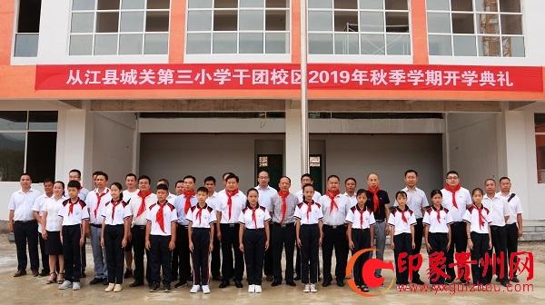开学啦!贵州从江城关第三小学干团新校区2019年秋季开学典礼