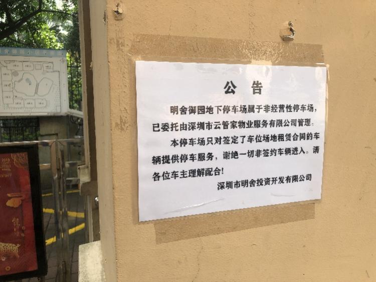 深圳一小区业主投诉开发商不让进停车场致车辆堵路,社区介入