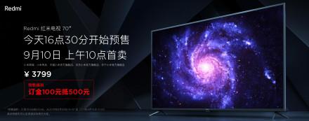 Redmi红米发布首款70英寸4K巨屏电视,售价3799元