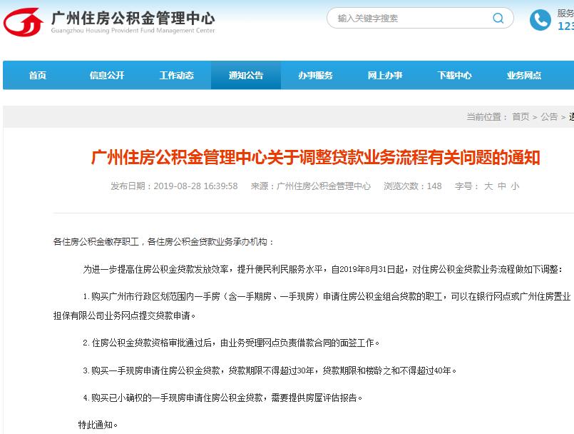 广州公积金贷款新政:一手现房贷款期限和楼龄之和不得超过40年