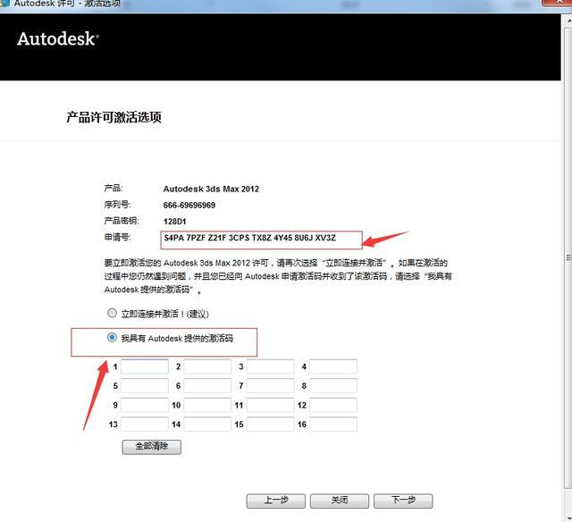 3dmaxdmax2012安装与注册步骤,拥有教程最广的3d版本_dmaxexcel逐步回归法具体受众图片
