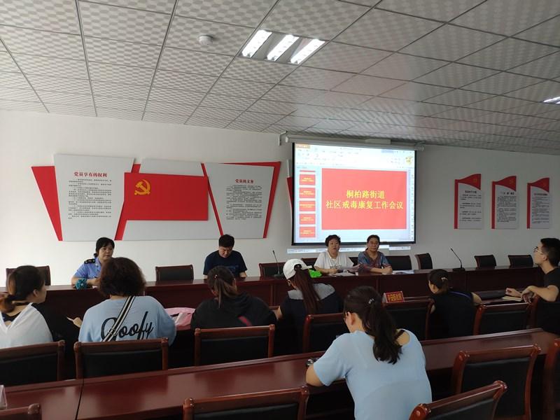 郑州禁毒专干召开会议 助力民族运动会