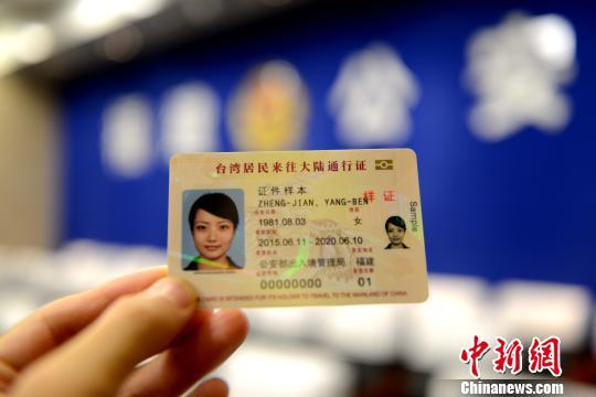 """台湾居民持卡式""""台胞证""""可使用澳门自助通道入出境"""