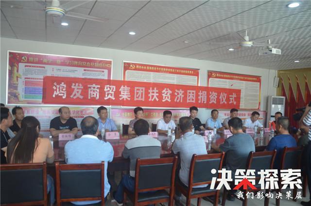 方城县广阳镇:爱心企业社会扶贫捐赠 助力脱贫攻坚