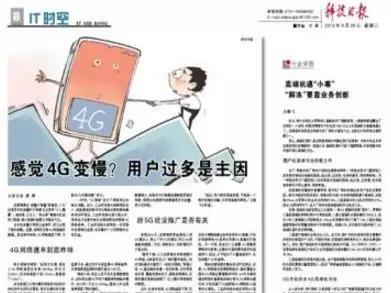 科技日报分析4G降速:这锅5G不背,用户过多是主因