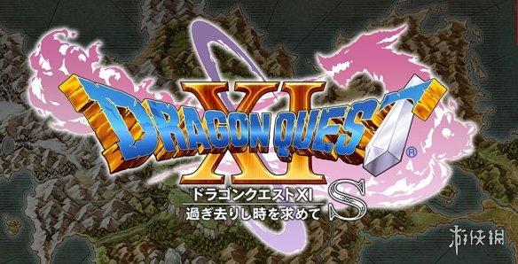 《勇者斗恶龙11S》大量新截图展示NS版游戏新特性