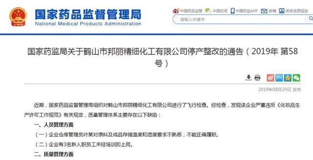 药监局:这两家广东化妆品企业立即停产停售