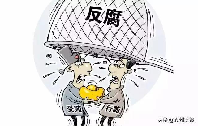 阜阳一干部上诉被驳回,受贿260万余元!