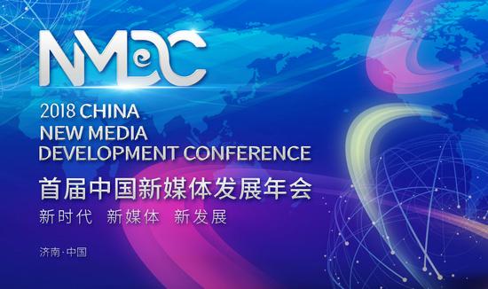 山东文博会新媒体年会9月18日来袭,解码新媒体5G时代的机遇挑战