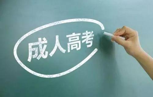 河南2019成人高招9月4日开始报名,10月26日、27日考试!这些人可以报名......