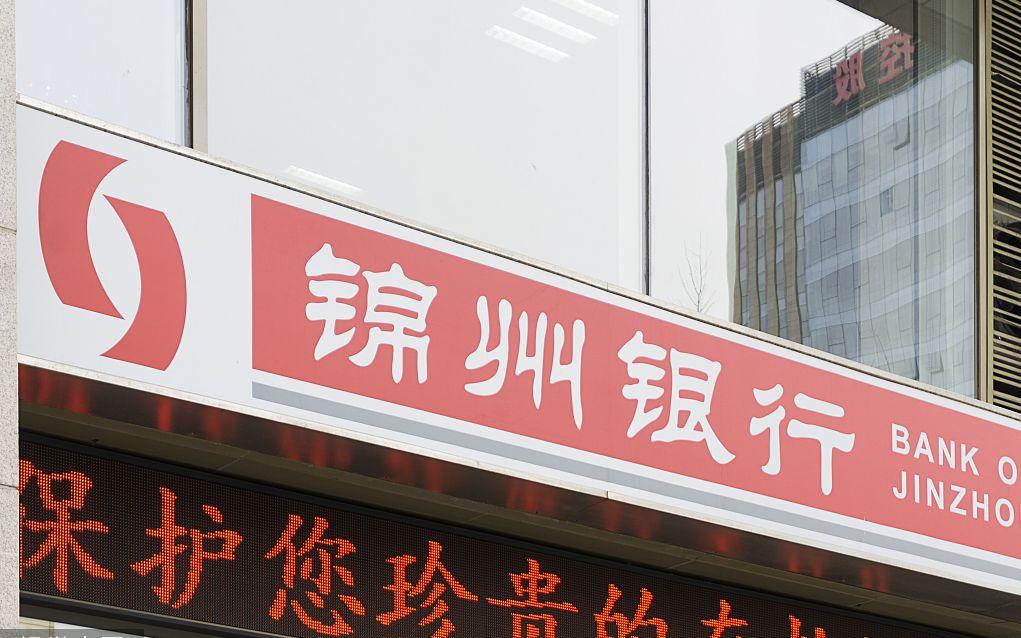 工行行长:对锦州银行投资下限30亿,订价等审计成果