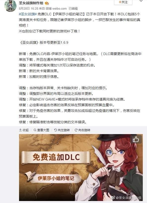 国产SRPG《圣女战旗》免费DLC上线含5个高难度关卡
