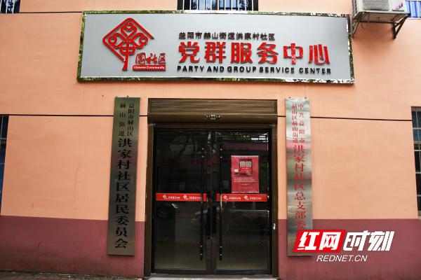 幸福社区里⑧ 赫山洪家村社区:志愿服务走近居民 让老人有所依