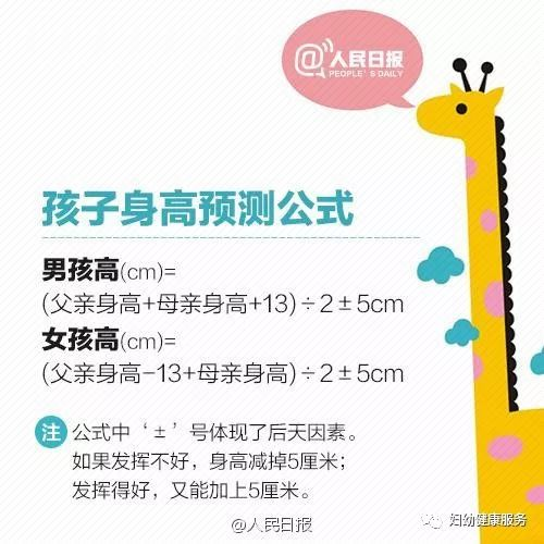 【高阳妇幼•涨知识】宝宝如何长得高?9张图给你答案(附0-3岁宝宝发育指标大全)值得收藏!