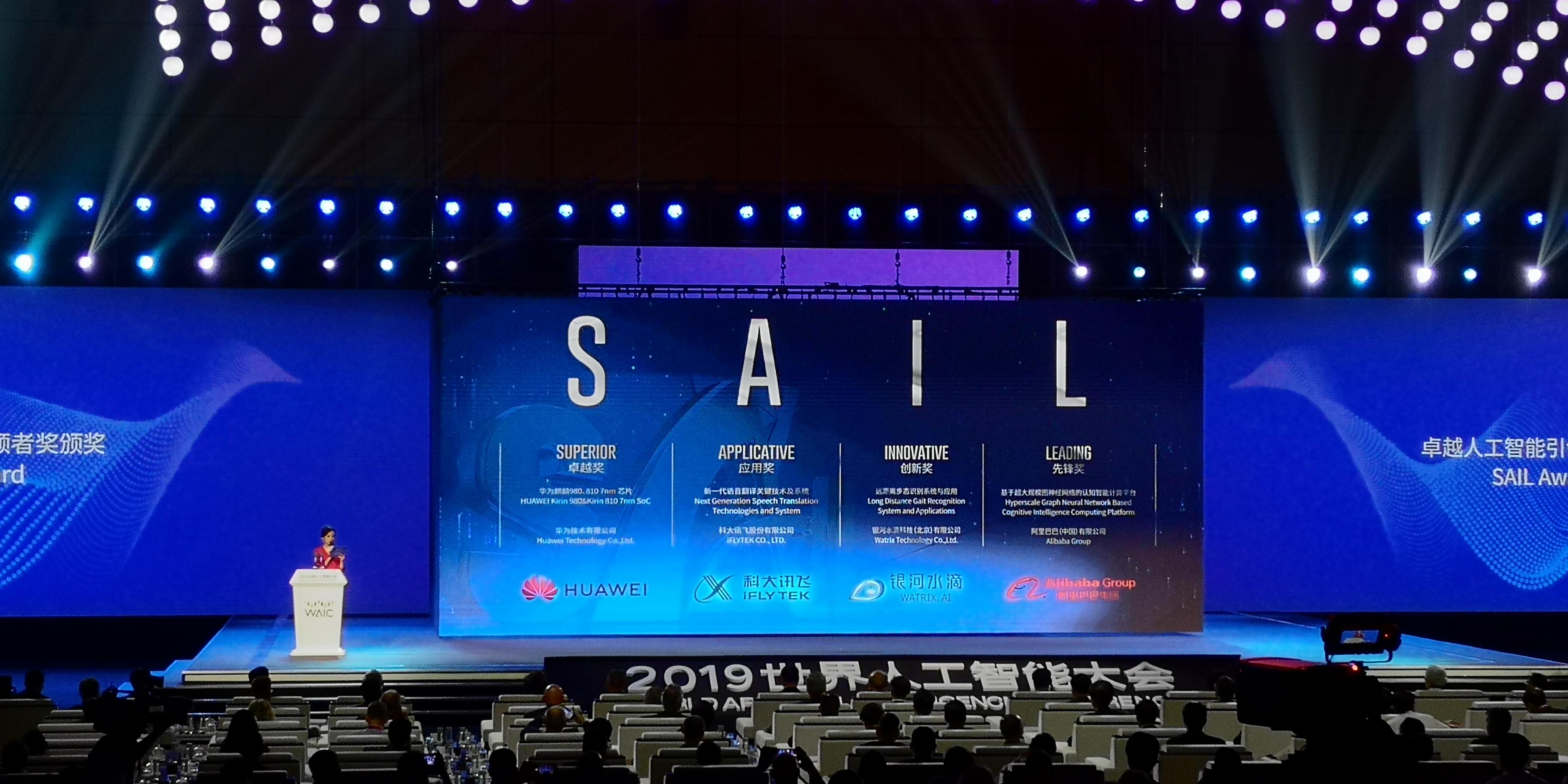 世界人工智能大会在沪开幕 科大讯飞翻译系统摘得SAIL应用奖