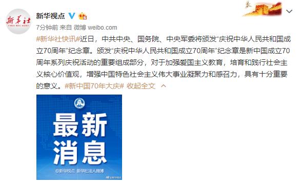 """中共中央、国务院、中央军委将颁发""""庆祝中华人民共和国成立70周年""""纪念章"""
