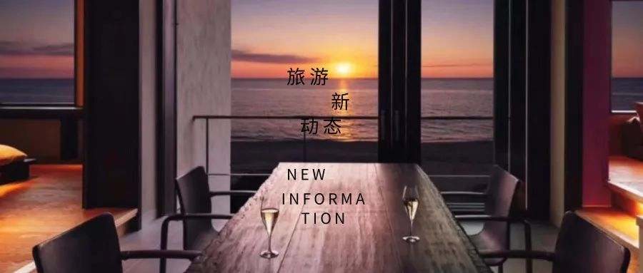 ?冲绳即将迎来第二家虹夕诺雅!