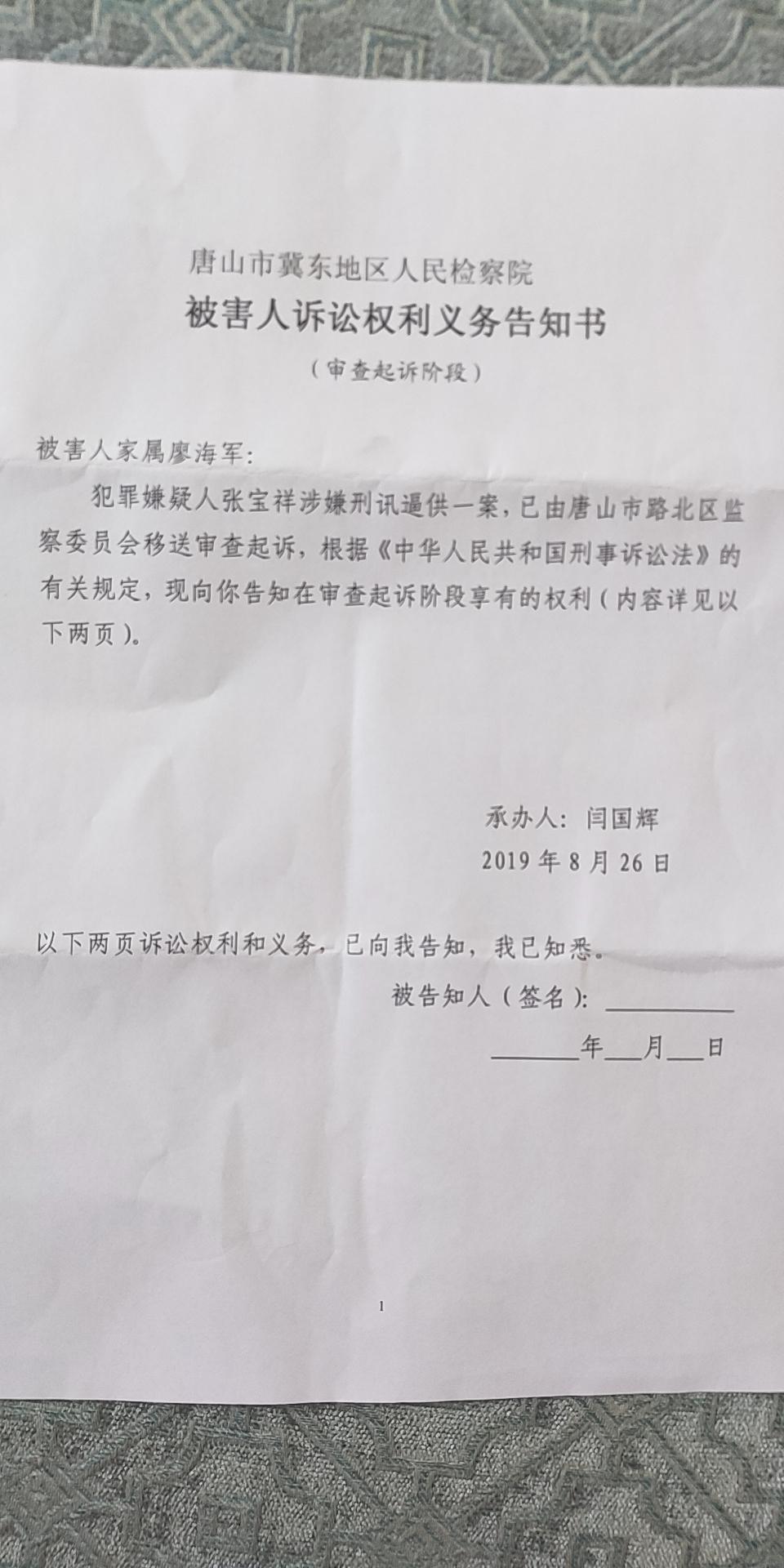 """唐山""""廖海军""""案办案警察涉嫌刑讯逼供,被移送审查起诉"""