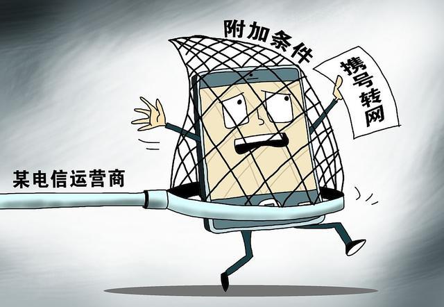 """中国移动""""搞事情"""",这一号段想携号转网遥遥无期,用户苦不堪言"""
