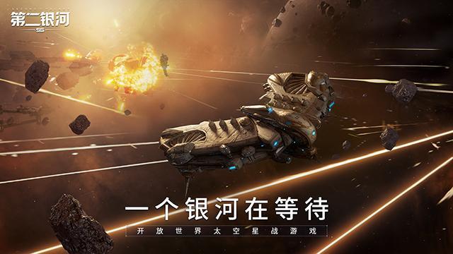 科幻开放世界手游《第二银河》9月10日全球服正式上线