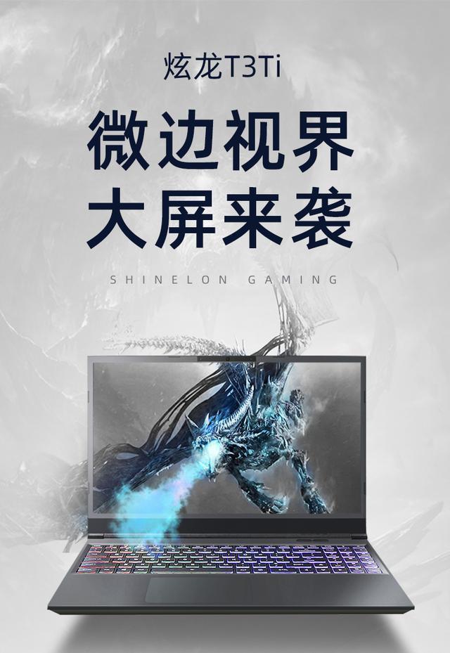 将GTX1660Ti锁定6K价位,炫龙T3Ti成学生首推游戏本