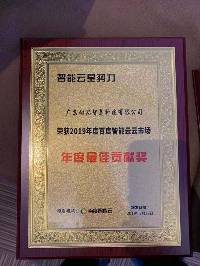 刚刚!耐思智慧荣获2019年百度云市场年度最佳贡献奖电影资源百度云-奇享网