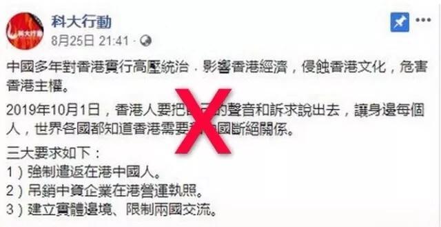"""港科大校长致信谴责""""港独""""学生:已经挑战香港生存基本原则"""