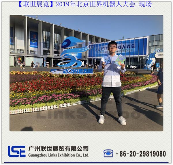 2019年北京世界�C器人大��回�