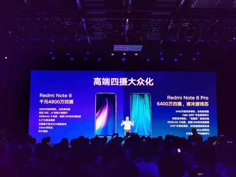 Redmi Note8 Pro发布 1399元起的极致性价比四摄手机