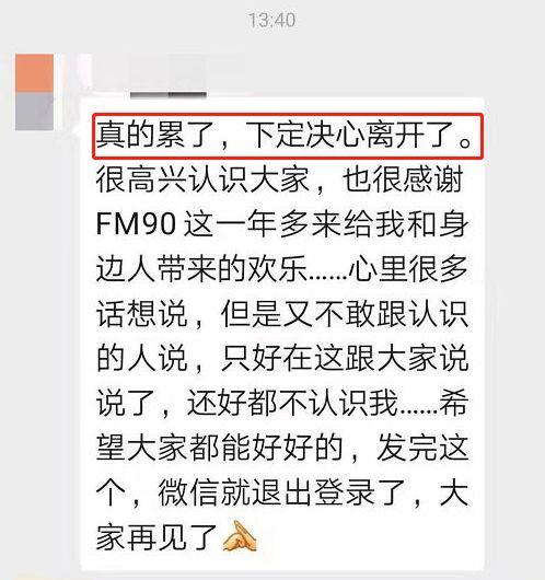 紧急!阜阳广播电视台员工报警了!