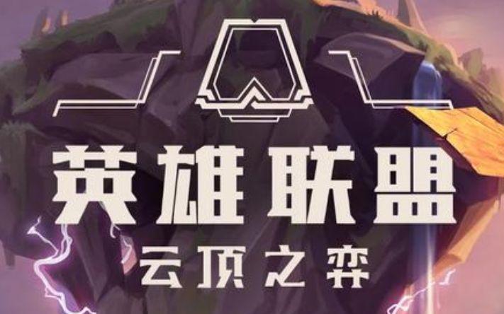 福利 云顶之弈16强争霸赛,10张门票免费拿!