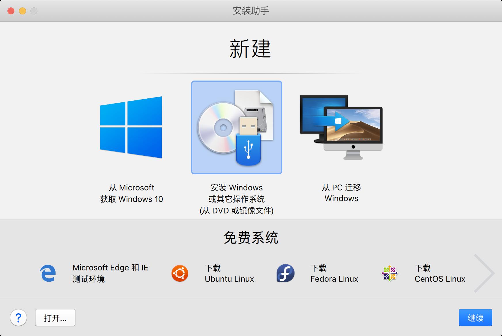 如何在Mac电脑上优雅地使用Windows?这个虚拟机软件可以帮你做到