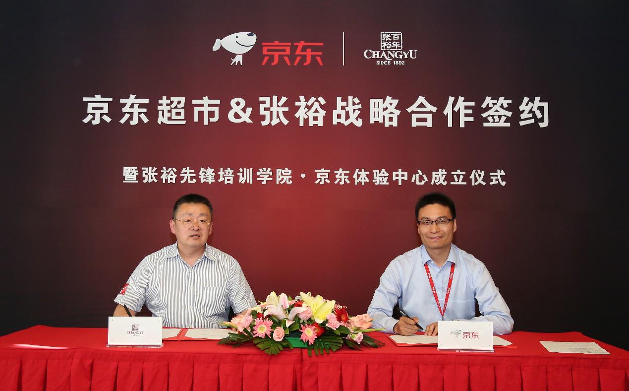 京东超市连袂张裕合营签订计谋协作协定,数字化营销推动中国葡萄酒家当升级