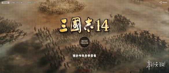 《三国志14》中文官网上线部分武将全新立绘公开