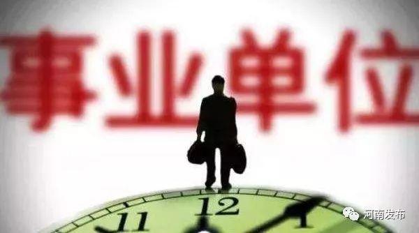 河南出台新政优化事业单位用人管理 高级职称比例提高