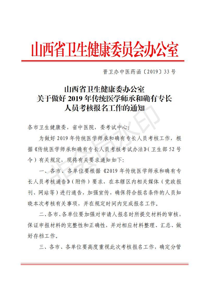 山西省2019年传统医学师承和确有专长人员考核通告