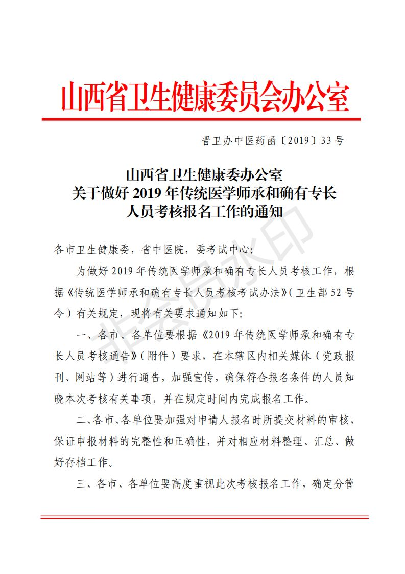 <b>山西省2019年传统医学师承和确有专长人员考核通告</b>