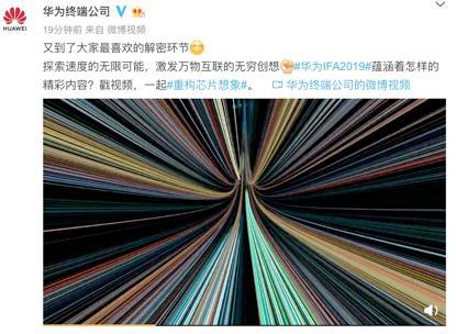 华为公布IFA2019预热视频 麒麟新一代芯片或将闪亮登场