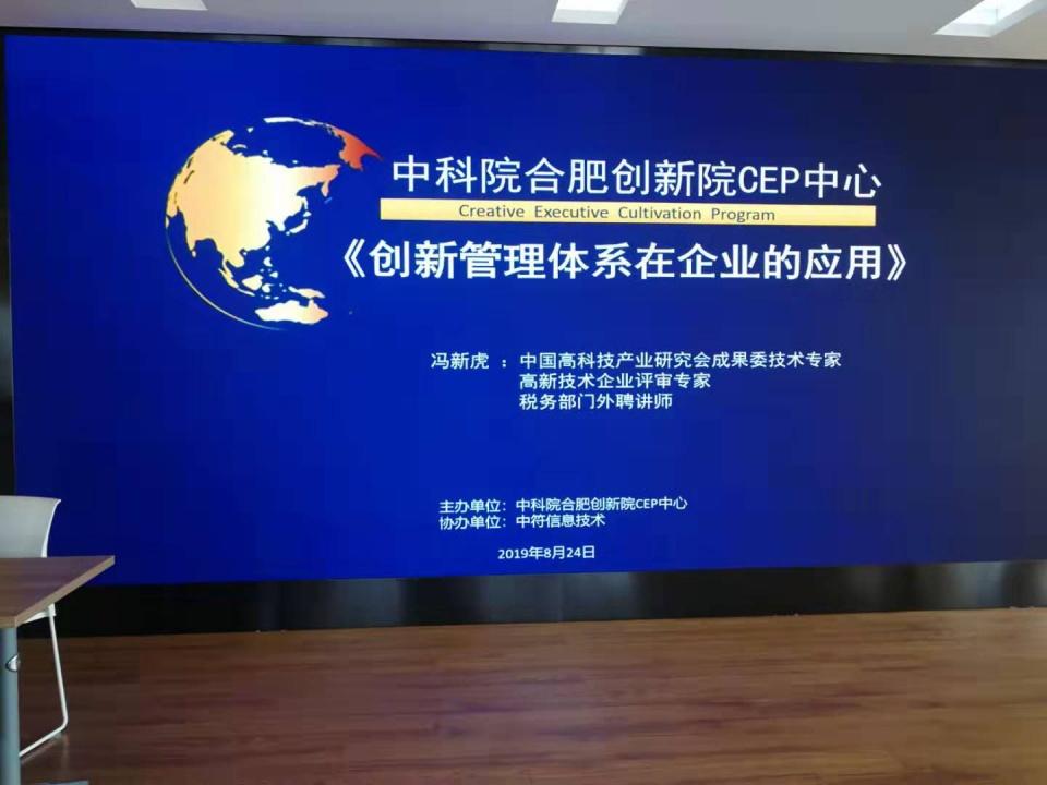 中科院合肥创新院CEP中心高峰论坛成功举行