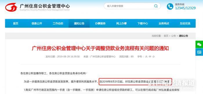 一手现房贷款不得超30年,广州公积金贷款出新政!
