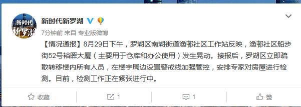 深圳罗湖一大厦发生晃动:已疏散人员并安排专家进行检测