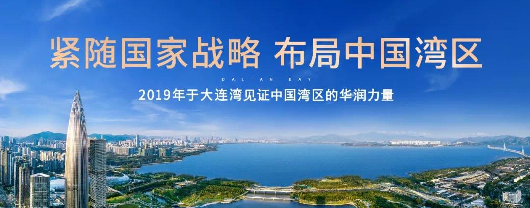 从深圳湾到大连湾,华润每一步紧跟城市发展的脚步