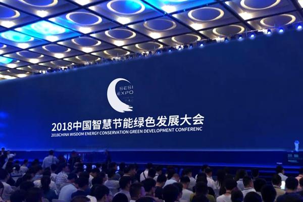 2019中国智慧节能绿色发展大会及节博会10月在济南开幕