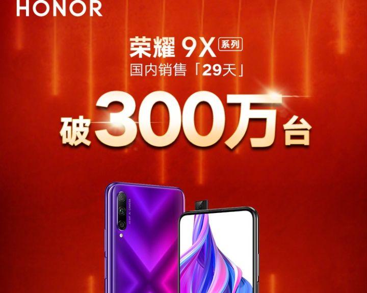"""荣耀9X销量300万,卢伟冰喜提""""十瓦辛格""""?"""