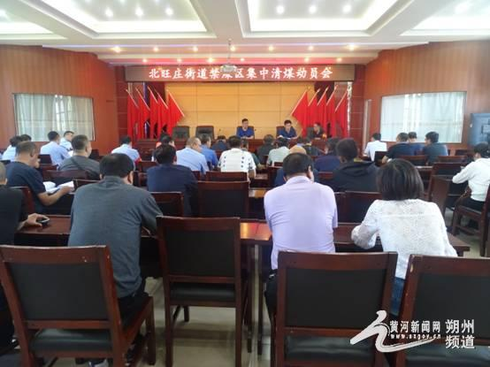 朔州:北旺庄街道多部门联合开展禁煤区内集中清煤专项工作